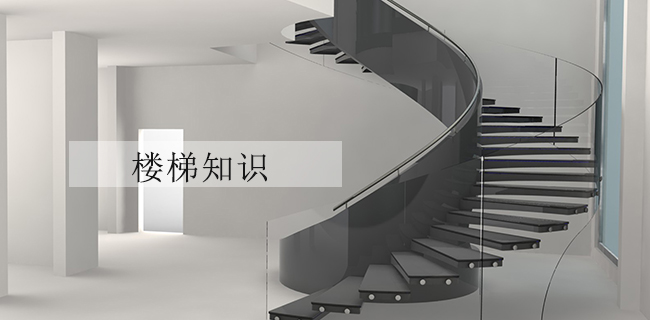staircase knowledge
