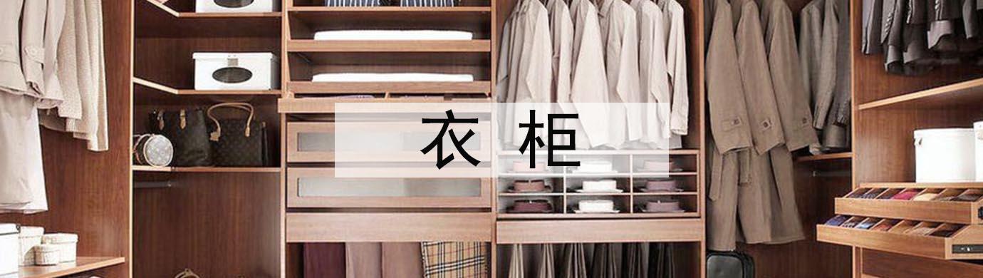 wardrobe banner