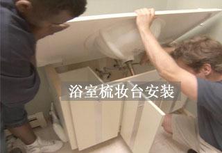 Bathroom Vanity Installing