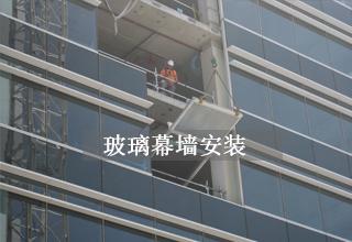 Curtain Wall Installing
