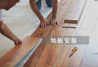 Flooring Installing