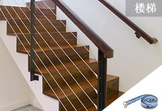 staircase measuring