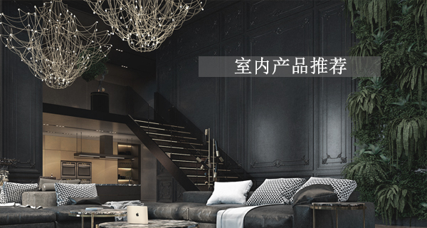 interior products recommendation